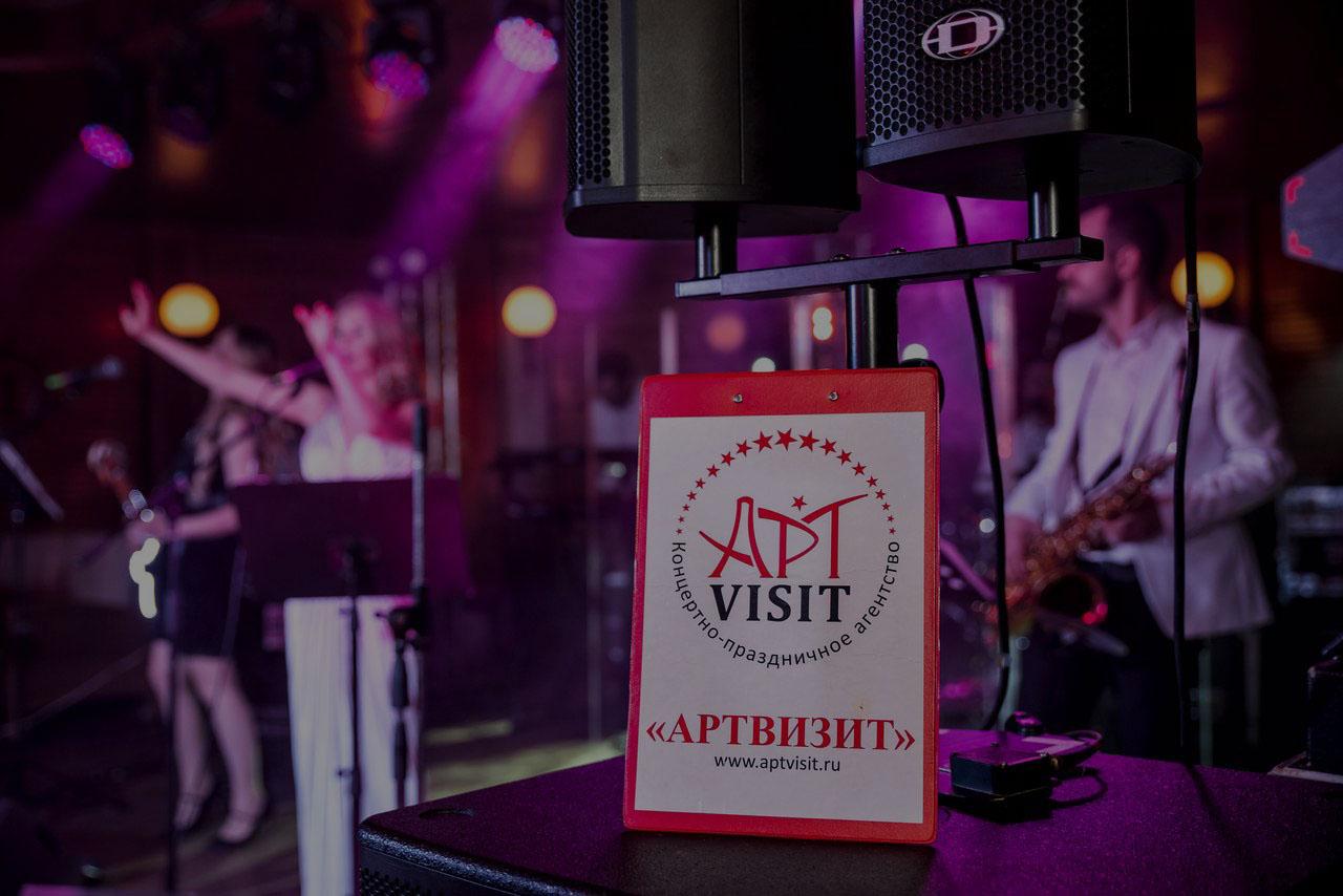 организация мероприятия недорого Event агентство АРТВИЗИТ